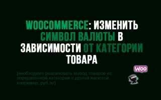 Woocommerce: Изменить символ валюты в зависимости от категории товара
