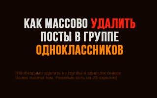 Как массово удалить все темы из группы на Однаклассниках