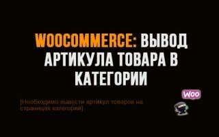 Woocommerce: Вывод артикула товара в категории