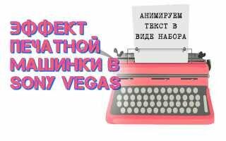 Эффект набора текста в Sony Vegas