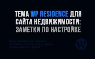 Тема WP Residence для сайта недвижимости: заметки по настройке