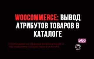 Woocommerce: Как вывести атрибуты товаров в каталоге