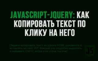 JavaScript-JQuery: Как копировать текст в буфер обмена по клику на него
