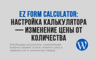 EZ Form Calculator: Настройка калькулятора — изменение цены от количества