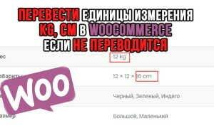 Как перевести единицы измерения kg, cm в WooCommerce