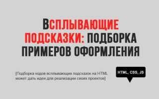 HTML всплывающая подсказка: Подборка примеров оформления