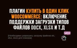 Плагин Купить в один клик WooCommerce: Включение поддержки загрузки типов файлов docx, xlsx и т.д