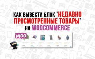 Как вывести блок «Недавно просмотренных товаров» на Woocommerce