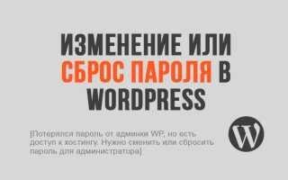 Изменение или сброс пароля в WordPress
