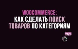 WooCommerce: Поиск по категориям