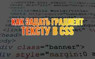 Как сделать текст градиентом на CSS