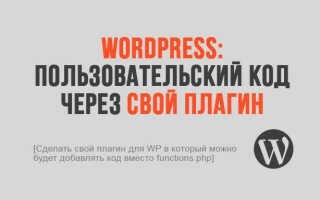 WordPress: Пользовательский код через свой плагин