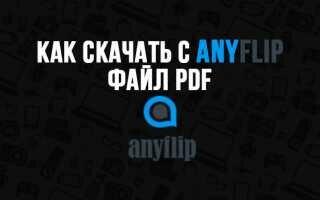 Как скачать с Anyflip PDF