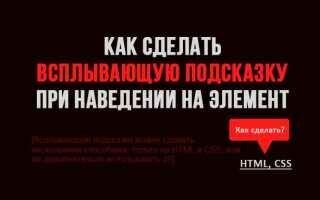 Всплывающая подсказка при наведении: HTML, CSS